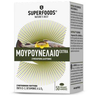 Superfoods Μουρουνέλαιο 50tabs