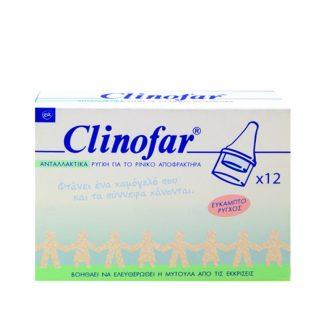 Clinofar Ανταλλακτικά Ρύγχη 12τμχ