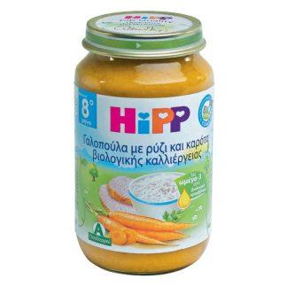 Hipp Βρεφικό Γεύμα Γαλοπούλα με Ρύζι και Καρότα Βιολογικής Καλλιέργειας 220gr