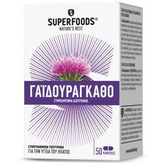 Superfoods Milk Thistle (Γαϊδουράγκαθο) 50caps