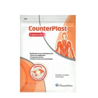 Counterplast Capsicum Έμπλαστρο για Πόνους & Πιασίματα 2τμχ