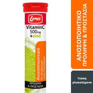 Lanes Βιταμίνη C 500mg με Ψευδάργυρο 20 αναβράζοντα δισκία