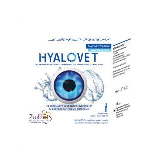 Hyalovet 0,15% Οφθαλμικές Ενυδατικές Σταγόνες σε Μονοδόσεις 20Χ0,35ml
