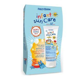 Frezyderm Infant Sun Care SPF50+ 100ml & ΔΩΡΟ Επιπλέον Ποσότητα 50ml