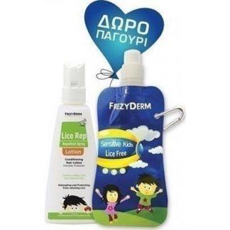 Frezyderm Lice Rep Lotion 150ml & Δώρο Αναδιπλούμενο Παγούρι Νερού