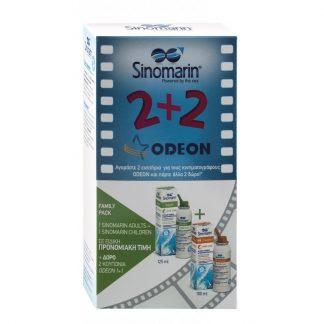 Sinomarin Family Pack Ενηλίκων 125ml & Παιδικό 100ml & Δώρο 2 Κουπόνια Cinema Odeon