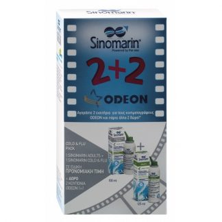 Sinomarin Promo Pack Ενηλίκων 125ml & Cold & Flu Relief 100ml & Δώρο 2 Κουπόνια Cinema Odeon
