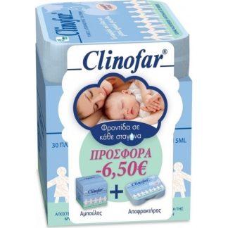 Clinofar Ρινικός Αποφρακτήρας & Clinofar Ισότονες Αμπούλες 30X5ml