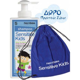 Frezyderm Sensitive Kids Shampoo for Boys 200ml & Δώρο Πρακτικός Σάκος