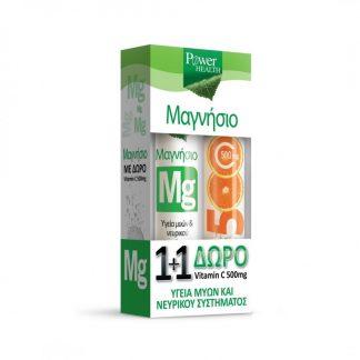 Power Health Magnesium 20 αναβράζοντα δισκία & ΔΩΡΟ Vit C 500mg 20 Αναβράζοντα Δισκία