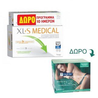 XL-S Medical Fat Binder 180caps & ΔΩΡΟ 60caps & Somatoline Cosmetic Εντατικό Αδυνάτισμα 7 νύχτες 250ml