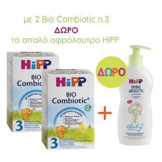 Hipp Bio Combiotic 3 2X600gr & ΔΩΡΟ Βρεφικό Αφρόλουτρο για Σώμα & Μαλλιά 400ml
